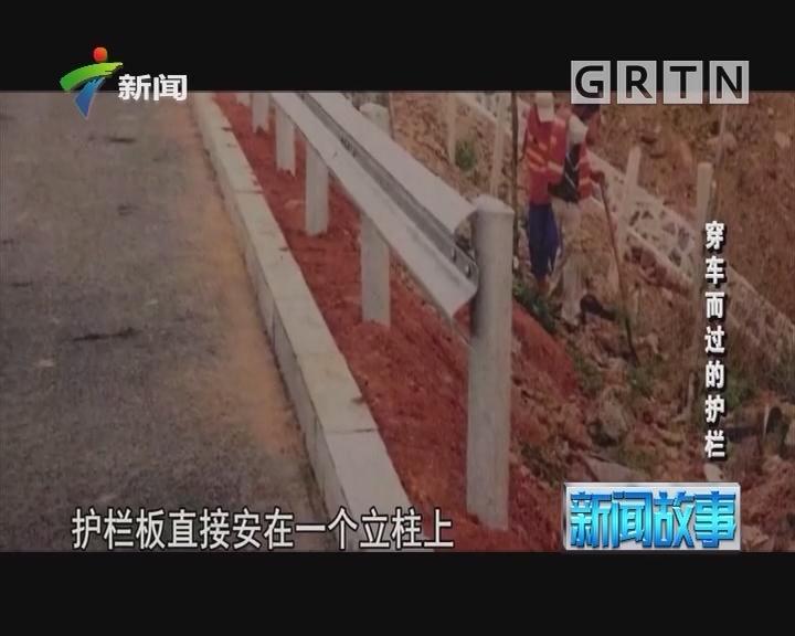 [2019-01-09]新闻故事:穿车而过的护栏