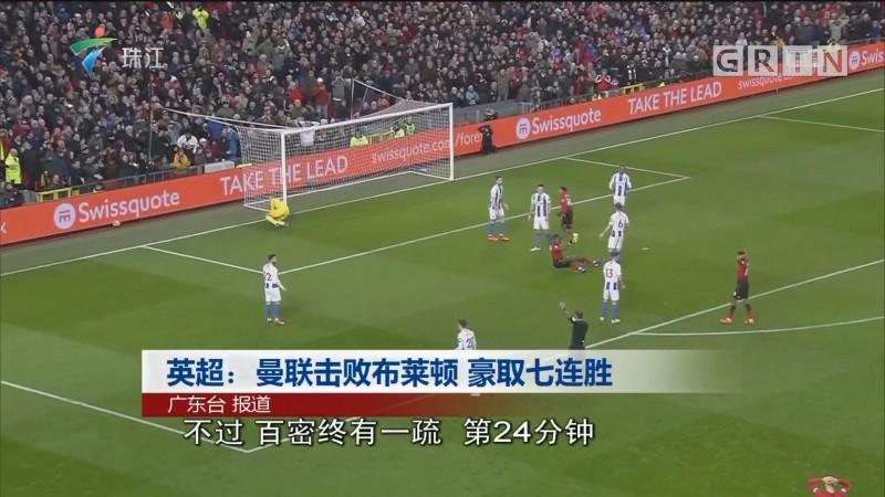 英超:曼联击败布莱顿 豪取七连胜