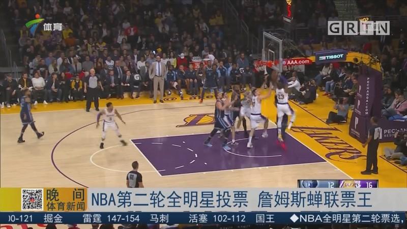 NBA第二轮全明星投票 詹姆斯蝉联票王