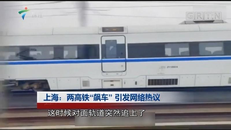 """上海:两高铁""""飙车""""引发网络热议"""