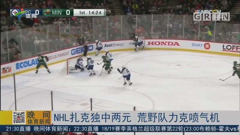 NHL扎克独中两元 荒野队力克喷气机
