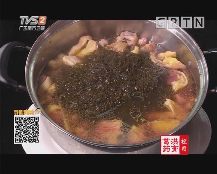 海发菜煲沉香鸡