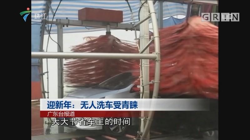 迎新年:无人洗车受青睐