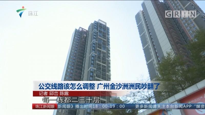 公交线路该怎么调整 广州金沙洲洲民吵翻了