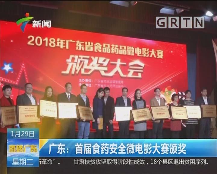 广东:首届食药安全微电影大赛颁奖