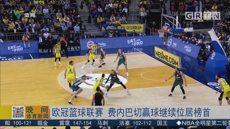 欧冠篮球联赛 费内巴切赢球继续位居榜首