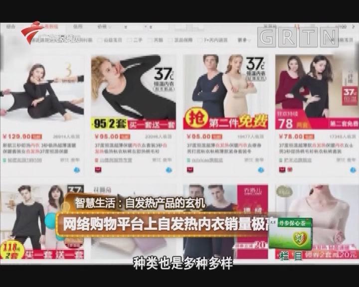 网络购物平台上自发热内衣销量极高