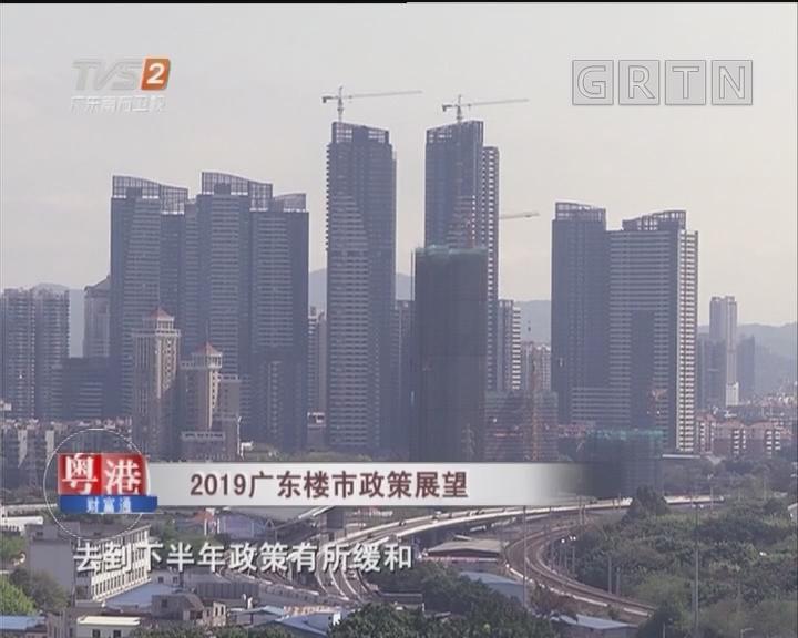 2019广东楼市政策展望