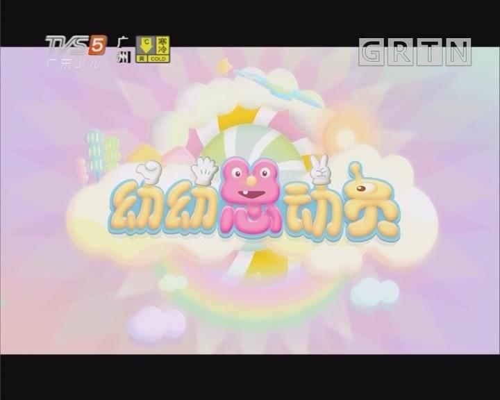 [2019-01-03]幼幼总动员