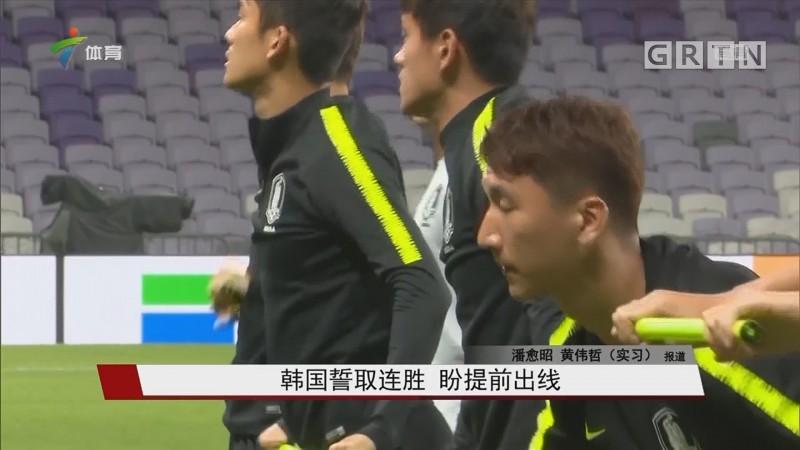 韩国誓取连胜 盼提前出线