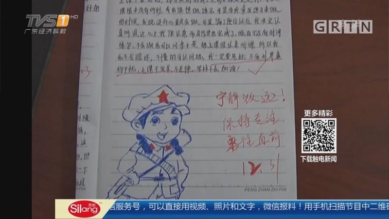 历史老师手绘表情包批改作业