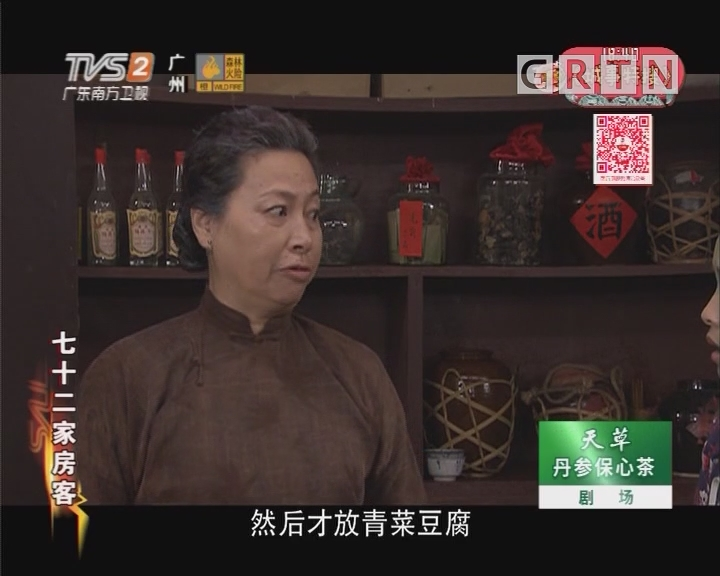 [2019-02-04]七十二家房客:青菜豆腐汤(下)