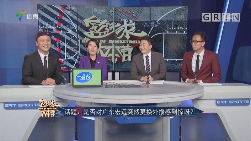 话题:是否对广东宏远突然更换外援感到惊讶?