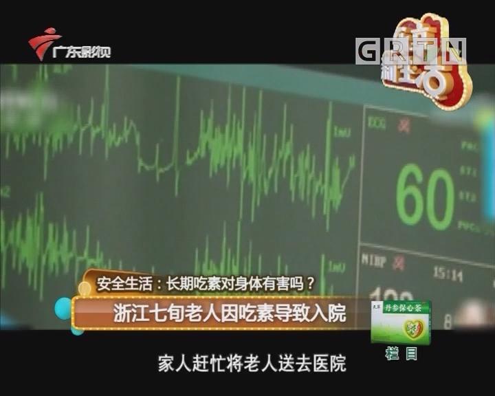浙江七旬老人因吃素导致入院