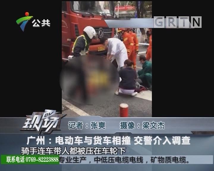 广州:电动车与货车相撞 交警介入调查