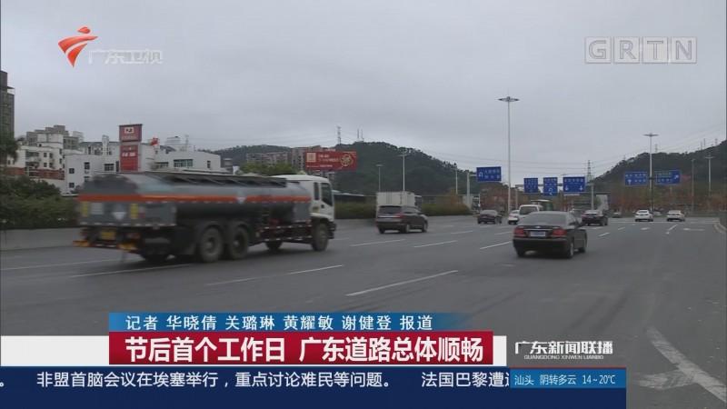 节后首个工作日 广东道路总体顺畅