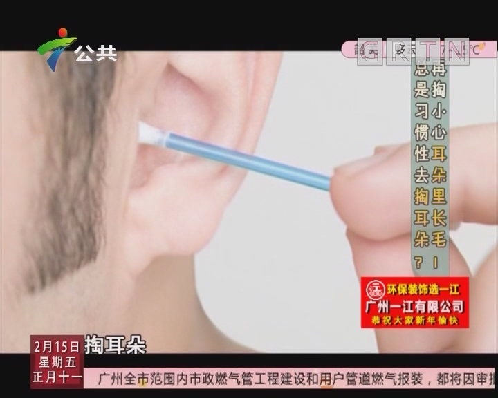 健康有料:总是习惯性去掏耳朵?再掏小心耳朵里长毛!