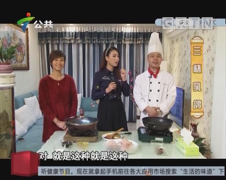 大厨到你家:三杯乳鸽