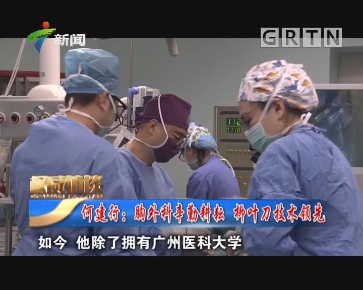 [2019-02-24]权威访谈:何建行:胸外科辛勤耕耘 柳叶刀技术领先