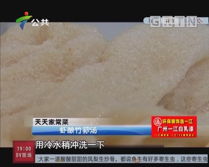 [2019-02-23]生活计仔多:天天家常菜:虾酿竹荪汤
