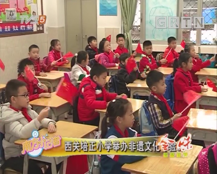 [2019-02-18]南方小记者:西关培正小学举办非遗文化体验课