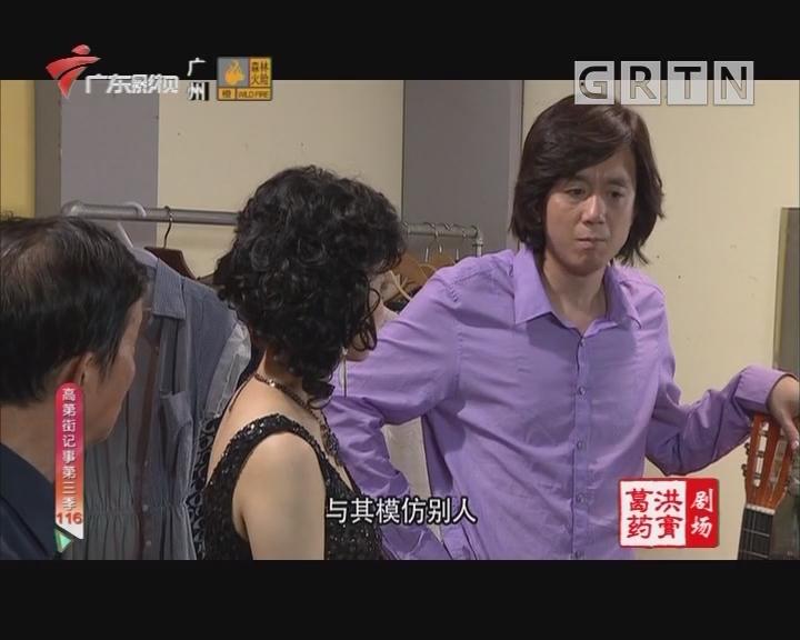 [2019-02-12]高第街记事:音乐茶座(下)