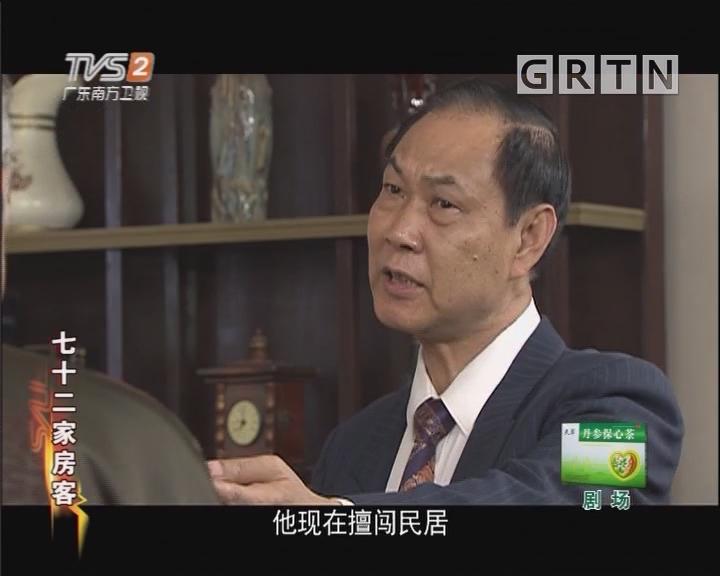 [2019-02-19]七十二家房客:富家女婿梦(下)