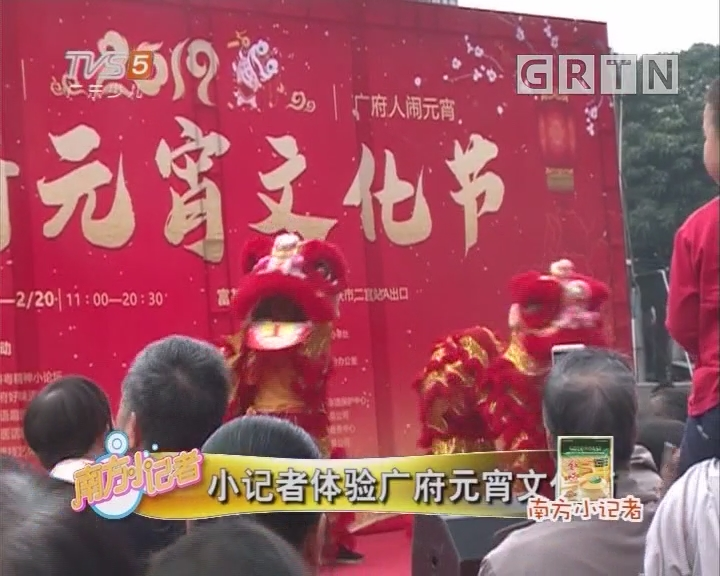 [2019-02-19]南方小记者:小记者体验广府元宵文化