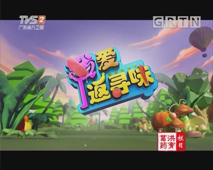 [2019-02-26]我爱返寻味:三色炒土鱿