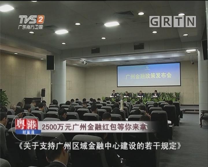 2500万元广州金融红包等你来拿