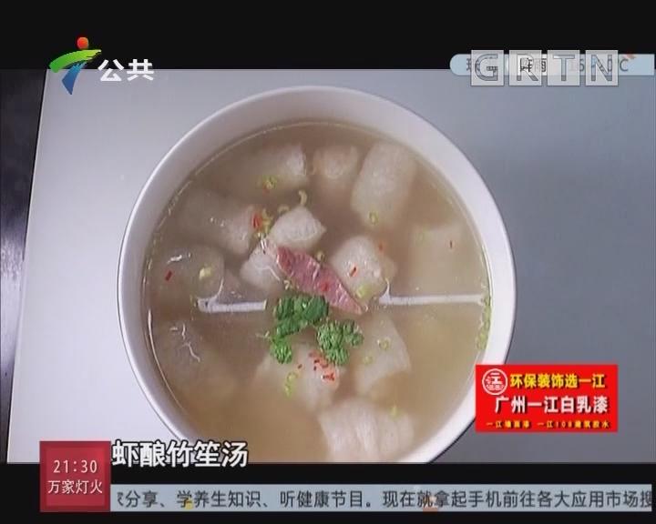 天天家常菜:虾酿竹荪汤