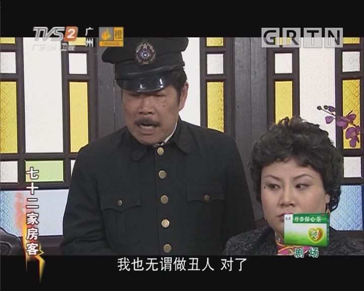 [2019-01-31]七十二家房客:甩难记
