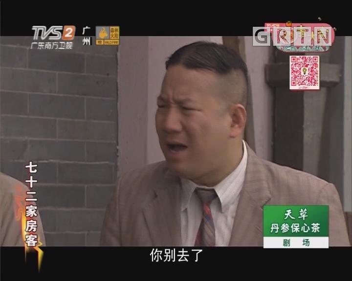 [2019-02-04]七十二家房客:青菜豆腐汤(上)