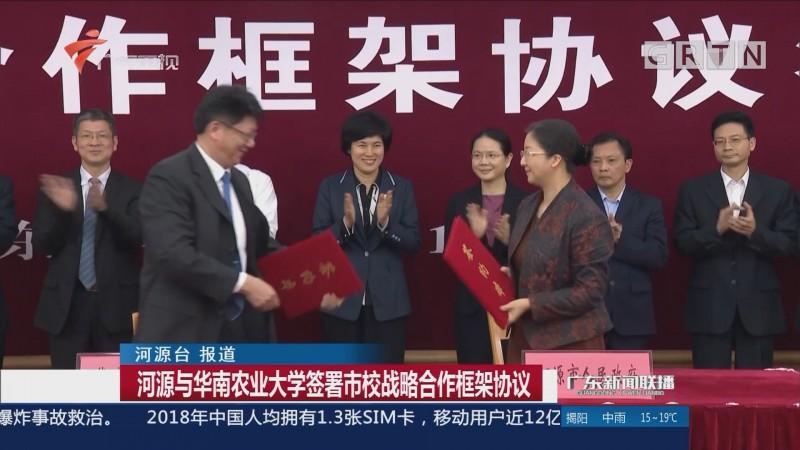 河源与华南农业大学签署市校战略合作框架协议