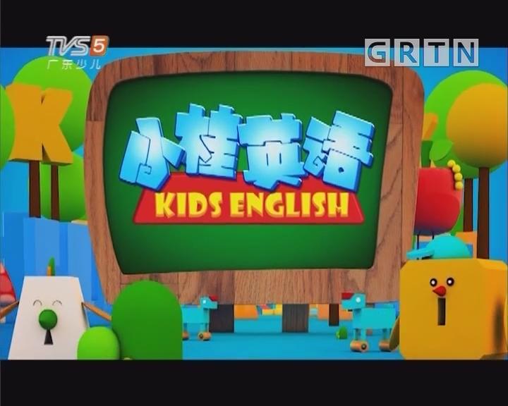 [2019-03-09]小桂英语