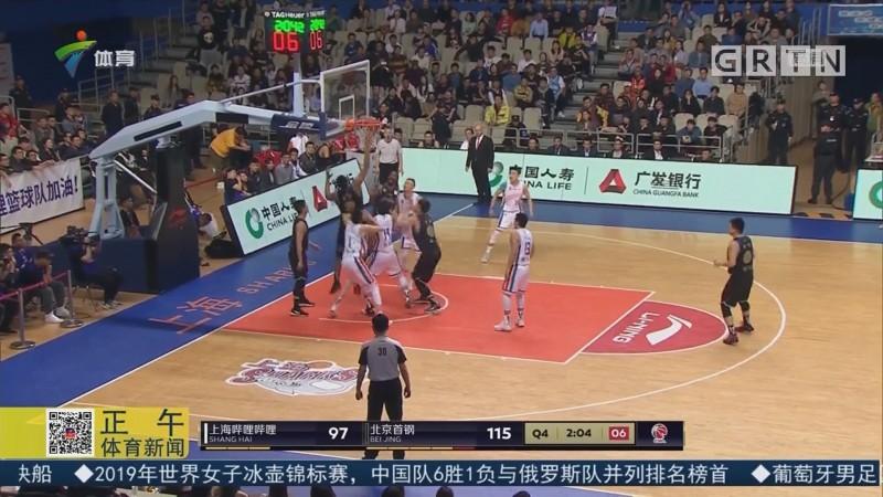 北京首钢淘汰上海晋级季后赛八强