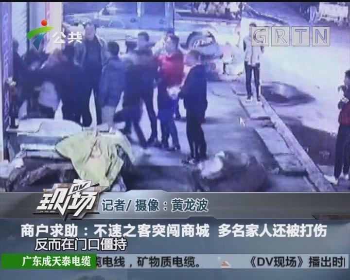 商户求助:不速之客突闯商城 多名家人还被打伤