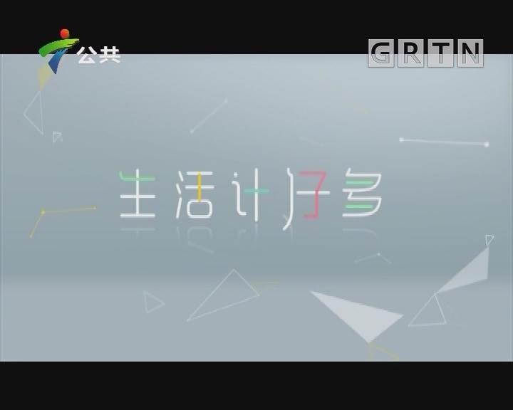 [2019-03-09]生活计仔多:天天家常菜:萝卜糕
