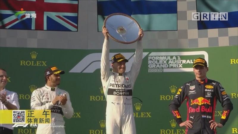 F1新赛季首站比赛 梅赛德斯包揽前两名