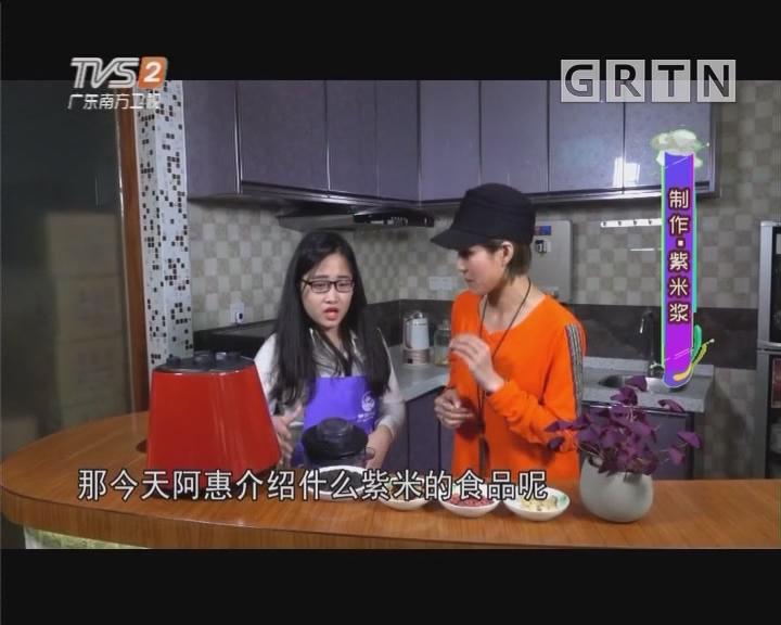 制作·紫米浆
