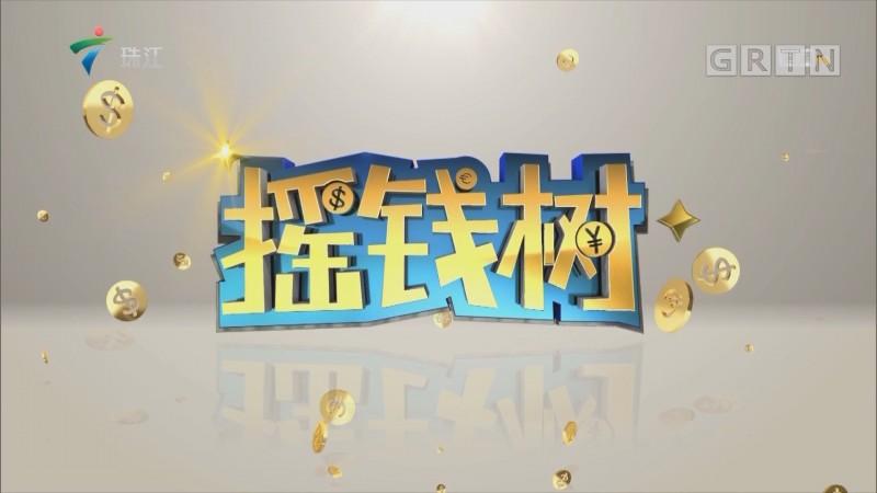 [HD][2019-03-25]摇钱树:走近基塘农业