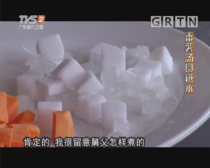 番薯汤圆糖水