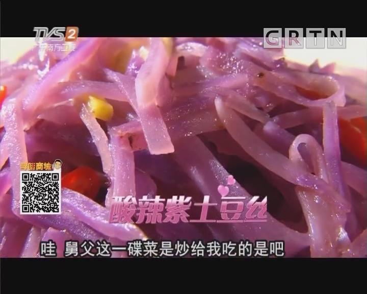 酸辣紫土豆丝