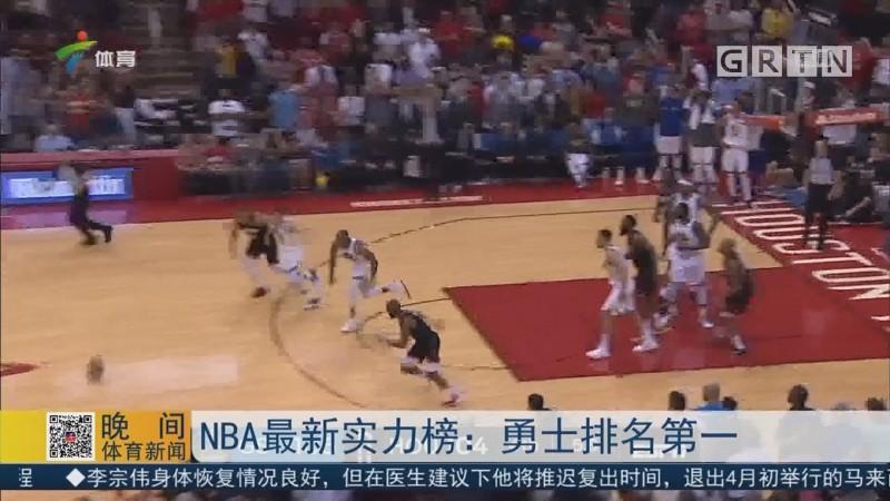 NBA最新实力榜:勇士排名第一
