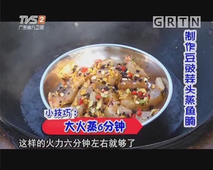 制作豆豉蒜头蒸鱼腩