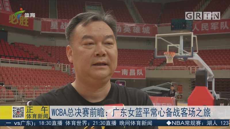 WCBA总决赛前瞻:广东女篮平常心备战客场之旅