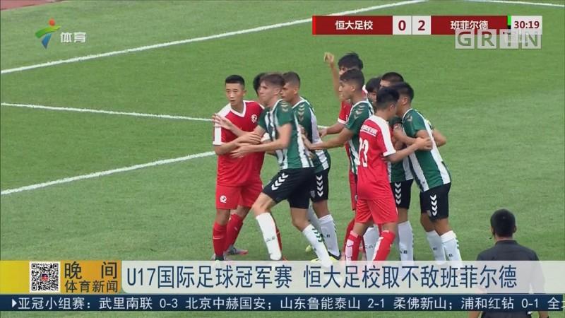 U17国际足球冠军赛 恒大足校取不敌班菲尔德