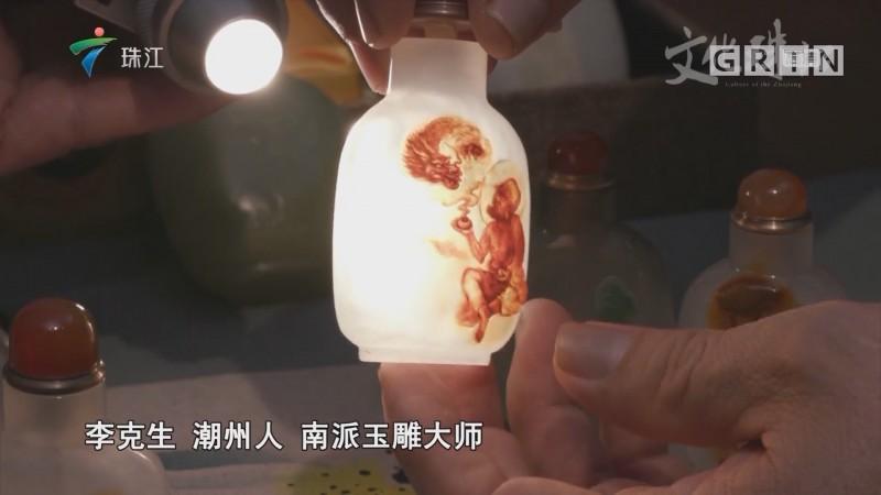 [HD][2019-04-08]文化珠江:匠心