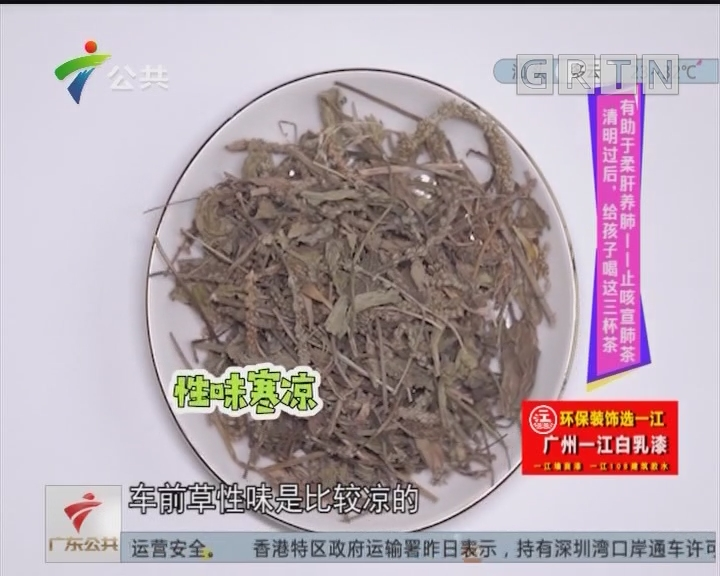 唔系小兒科:清明過后,給孩子喝這三杯茶 有助于柔肝養肺——止咳宣肺茶