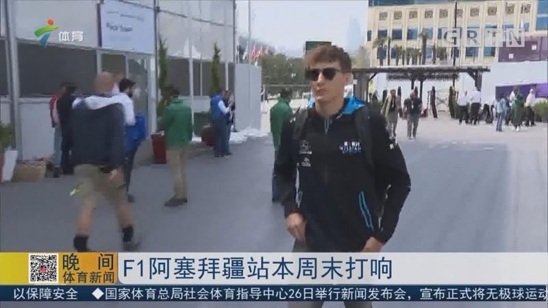 F1阿塞拜疆站本周末打响